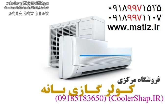 کولرگازی بانه COOLERSHAP.IR